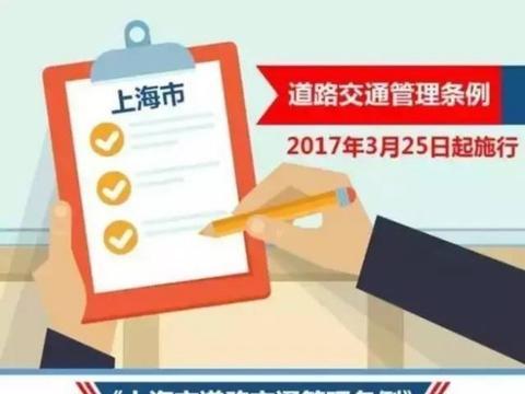 上海新道交条例3月25日起施行 新规要点一览