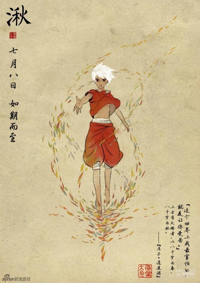 《大鱼海棠》30张全人物海报