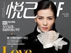 刘涛封面妆容精致冷艳迷人