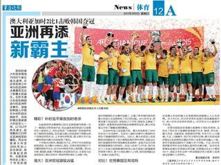 媒体聚焦澳大利亚首夺亚洲杯