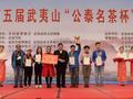 高清-全国桥牌公开赛颁奖仪式举行 江苏棋院问鼎