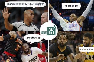 NBA周周囧第39期