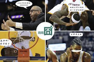 NBA周周囧第48期