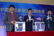 中美国象大师赛开幕