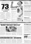 图文-国内媒体聚焦科比退役 新文化报-勇士创纪录