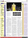 图文-国内媒体聚焦科比退役 新闻晨报