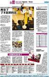 图文-国内媒体聚焦科比退役 重庆晚报