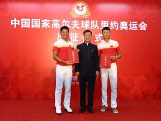 中国高尔夫球队里约奥运出征仪式