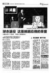 图文-国内媒体聚焦姚明火箭球衣退役 北京晨报