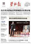 图文-国内媒体聚焦姚明火箭球衣退役 劳动报