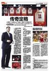 图文-国内媒体聚焦姚明火箭球衣退役 现代快报
