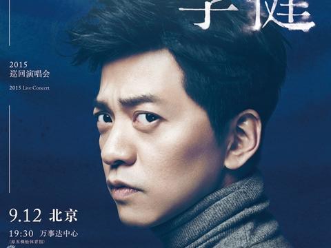 李健北京演唱会海报