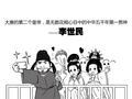 【历史大爆炸第四期】八一八李世民的黑历史