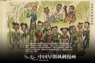 中国早期讽刺漫画选