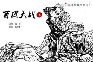 百团大战(上)