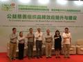 责任中国2015公益盛典启动发布