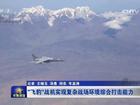 飞豹战机高原地带演练轰炸
