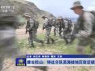 中国特种兵海拔4500米练破袭