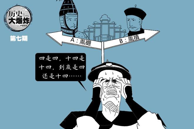 夺位奇兵下:低调王者胤禛终现主角光环