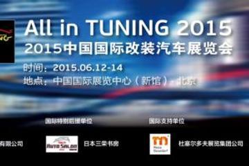 东京改装车展与雅森国际达成战略合作