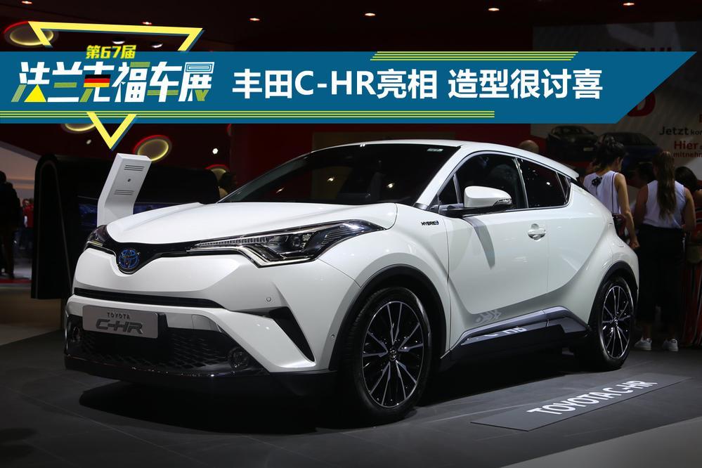 丰田C-HR亮相 造型很讨喜
