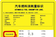 比速M3低价促销 新浪购车最低享9.5折