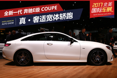 全新一代奔驰E级Coupe解析