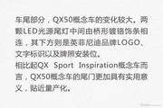 竞争对手都怕了!英菲尼迪QX50全国热销7.0折起