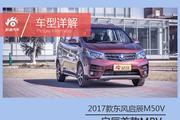 启辰M50V低价促销 新浪购车最高直降0.12万元