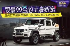 2017日内瓦车展:迈巴赫G 650 Landaulet解析
