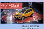 吉利造出最便宜SUV 解读全新远景X1
