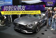 2017日内瓦车展:奔驰AMG GT C解析