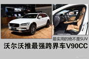 沃尔沃推最强跨界车V90CC 最实用的绝不是SUV