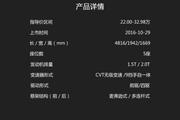 本田冠道8月报价 最大折扣9.9折