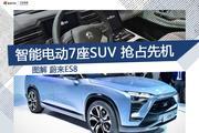 实拍|蔚来ES8 抢占市场的电动7座SUV