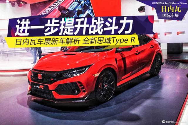 2017日内瓦车展:全新思域Type R解析