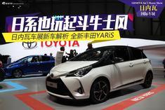 2017日内瓦车展:全新丰田YARiS解析