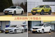 一周热度排行:本田旗下车型中雅阁、CR-V、思域位列三甲