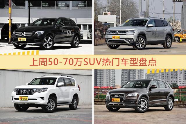 50-70万SUV最新开户送彩金的平台上周热度排行揭晓,奔驰GLC级领跑-图片1