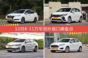 车主眼中最好看的8-11万车型排行榜,哪些车型能上榜?