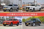 12月德系SUV车型空间口碑数据揭晓,大家偏爱哪些车?