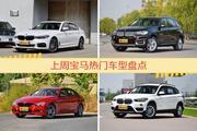 一周热度排行:宝马旗下车型中宝马5系、宝马X5、宝马3系位列三甲