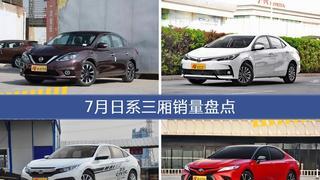 轩逸/卡罗拉等7月日系三厢车型销量汇总