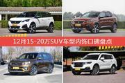 12月15-20万SUV车型内饰口碑数据揭晓,大家偏爱哪些车?