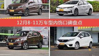 车主眼中内饰好看的8-11万车型排行榜,哪些车型能上榜?