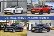 速腾/途观等2017年Q3季度20-25万欧系车型销量汇总