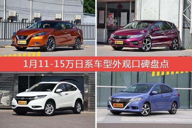 车主眼中最好看的11-15万日系车型排行榜,哪些车型能上榜?-图片1