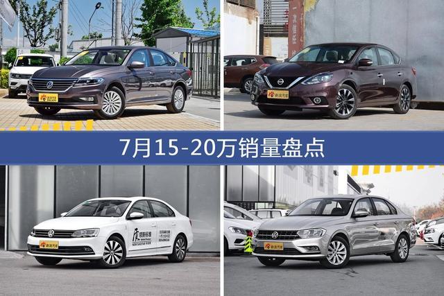 朗逸/轩逸等7月15-20万车型销量汇总-图片1