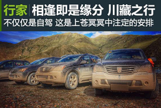 http://auto.sina.com.cn/driving/2015-09-01/detail-ifxhkafe6253523.shtml 相逢缘分荣威川藏行