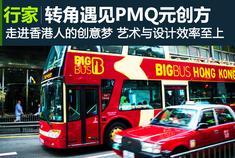 http://auto.sina.com.cn/driving/2015-09-01/detail-ifxhkafe6253523.shtml 走进香港人的创意梦